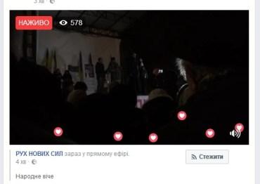 У Києві розпочалося віче Саакашвілі