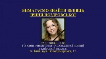 Українці шоковані через вбивство правозахисниці та журналістки Ірини Ноздровської