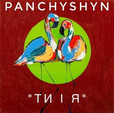 """Panchyshyn створив групу і презентував новий сингл """"Ти і я"""""""
