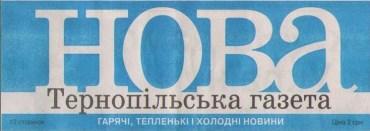 В яких газетах не прочитаєте правди про мера Тернополя?