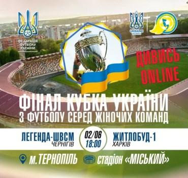 Сьогодні у Тернополі відбудеться фінал розіграшу Кубка України серед жіночих команд