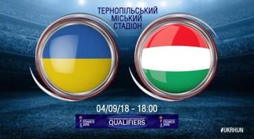 Збірна України зіграє у Тернополі матч проти Угорщини в рамках кваліфікаційного відбору на Кубок Світу-2019