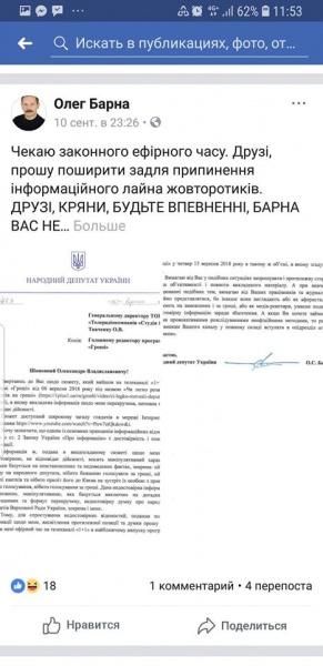 Олег Барна злякався ефіру на 1+1