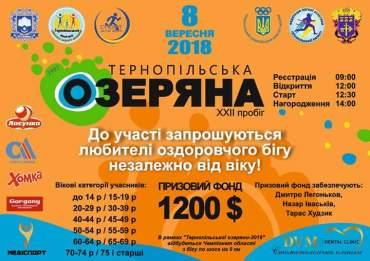 Призовий фонд «Тернопільської Озеряни-2018» становитиме 1200 у.о.