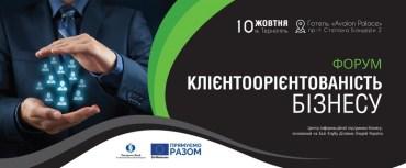"""Форум """"Клієнтоорієнтованість бізнесу"""" відбудеться у Тернополі"""