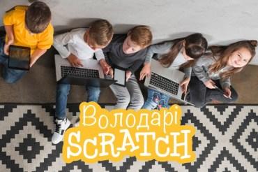 Школярів Тернопільщини запрошують на всеукраїнський конкурс з програмування