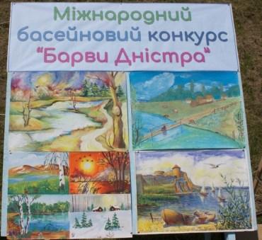 """Стартував міжнародний конкурс """"Барви Дністра"""""""