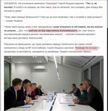 Нардеп Сергій Лещенко почав працювати на Коломойського?