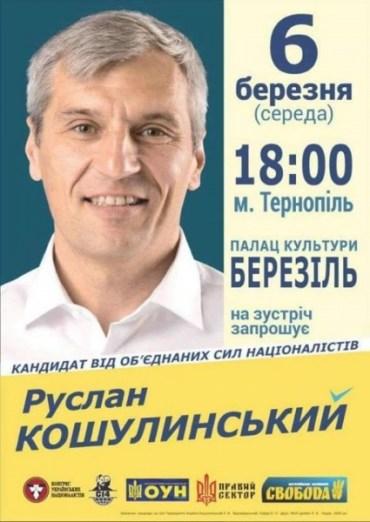 Сьогодні до Тернополя завітав Руслан Кошулинський