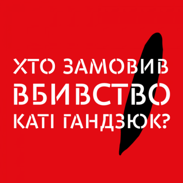 """Звернення до Петра Порошенка від ініціативи """"Хто замовив Катю Гандзюк?"""""""