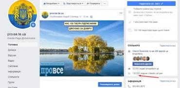 """130 тисяч користувачів facebook підписалося на сторінку першої незалежної тернопільської інтернет-газети """"Про все"""""""