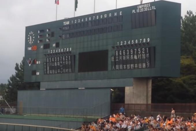 石川県立野球場 巨人 台風 中止 チケット 払い戻し