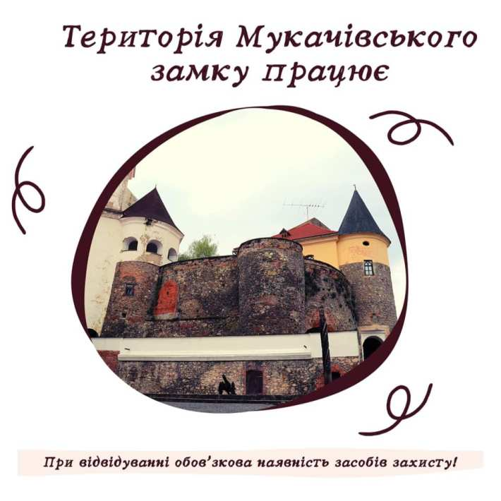 Як працюватиме Мукачівський історичний музей під час локдауну, фото-1