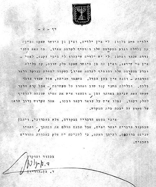 מכתב ב.ג צבי ירוסט 2