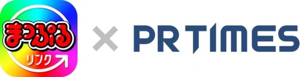 「まっぷるリンク」と「PR TIMES」が情報連携
