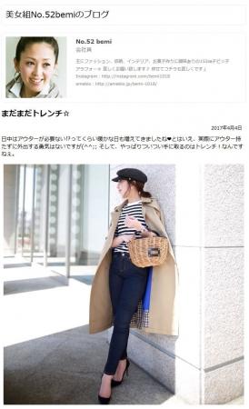 ファッションコーデが絶大な支持を受けている美女組No.52bemiさん