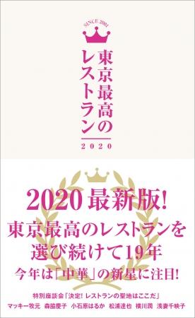 『 東京最高のレストラン 2020 』(ぴあ)