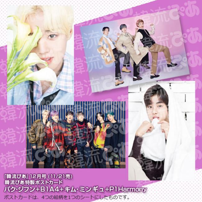 Wanna One出身 パク・ジフンに全集中!? 初の表紙&巻頭『韓流ぴあ』12月號好評発売中! - 産経ニュース