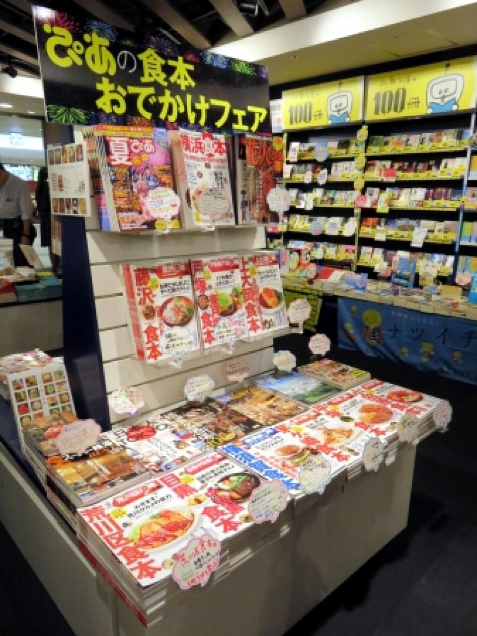 有隣堂横浜西口店「ぴあ食本」フェア