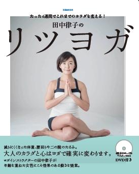 『田中律子のリツヨガ』(ぴあ)表紙