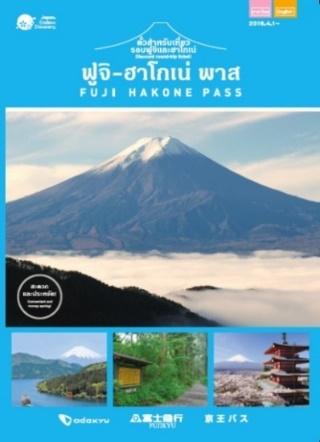 「富士箱根パス」パンフレット表紙