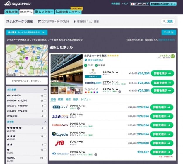 スカイスキャナーのホテル検索ページで検索が可能