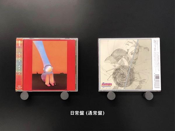 「ポラリス」日常盤(通常盤)商品画像