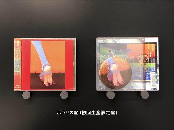 「ポラリス」ポラリス盤(初回生産限定盤)商品画像
