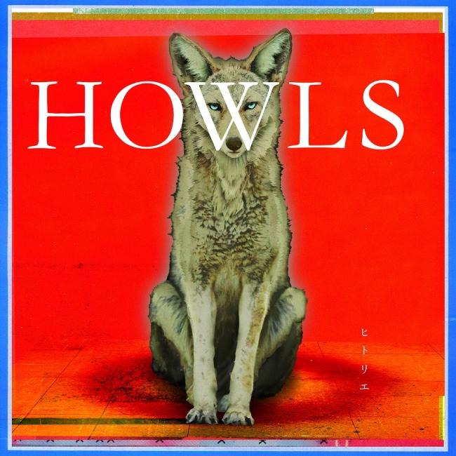 「HOWLS」初回盤