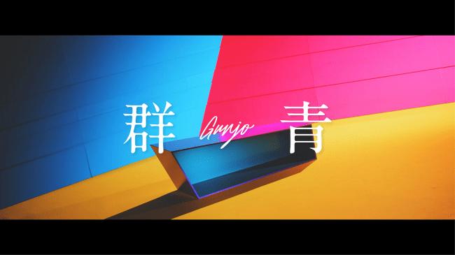 「群青」ミュージックビデオサムネイル