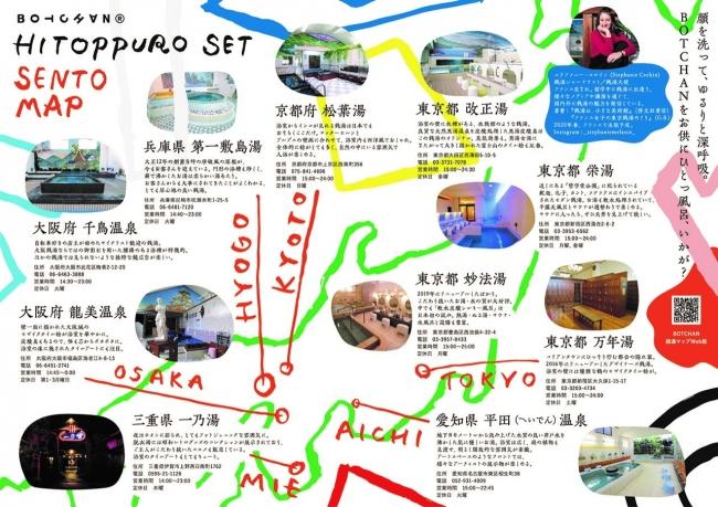銭湯MAP(参考イメージ)