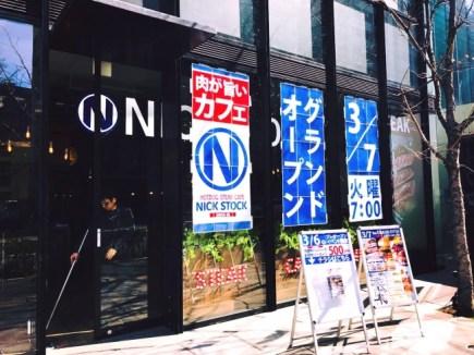 「NICK STOCK 筑紫通り店」は、TERASO-Ⅱの1Fに!