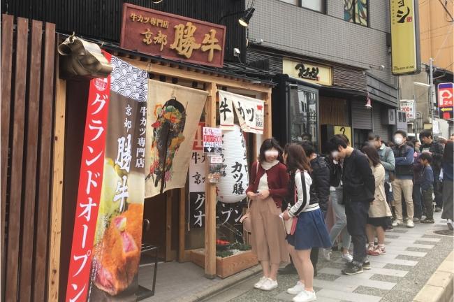 2017年4月10日オープン「祇園八坂店」の様子
