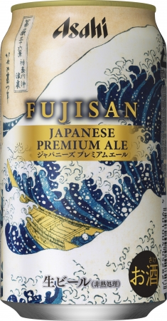 Fujisan beer, made with rice grown by water under Mt. Fuji, may have world's most beautiful can