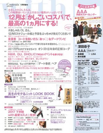 with1月号増刊号目次