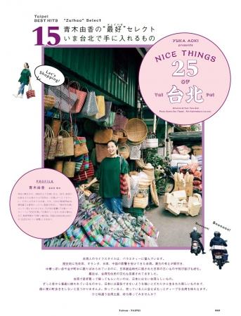 台湾で一番有名な日本人・青木由香さんが紹介してくれる「最好(ズェイハオ)セレクト」は、ずっと昔から普通に使われているものから、日本には真似できないような強いこだわりから生まれた新しいものまで、ひと味違う台湾土産!