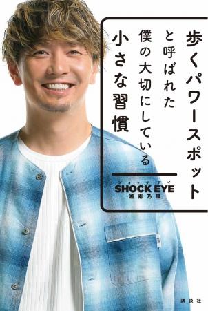 「2019 開運SHOCK EYE最新画像」の画像検索結果
