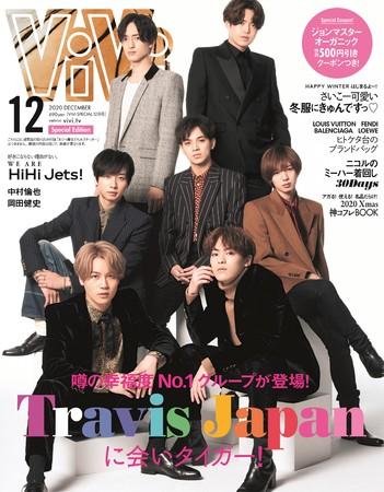 2020年12月号(増刊)表紙Travis Japan