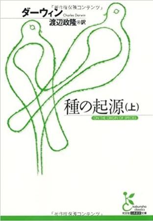 本書の底本となった『種の起源』(光文社古典新訳文庫