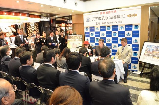 アパホテル〈京都駅東〉開業記者発表
