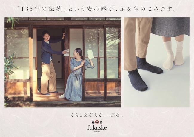 """キャンペーン広告メインビジュアル""""伝統"""""""