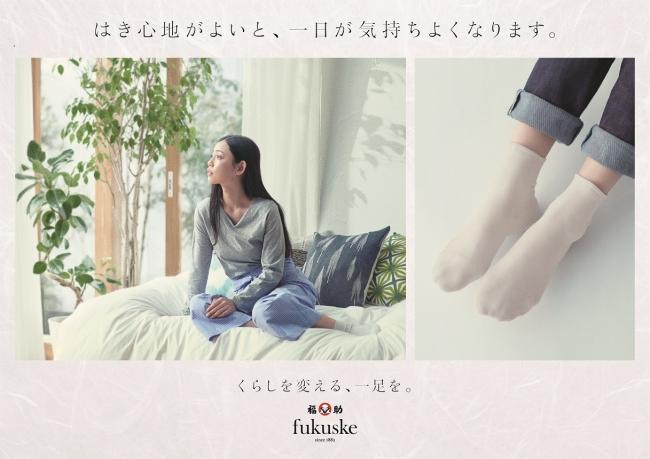 """キャンペーン広告ビジュアル""""快適性""""1."""