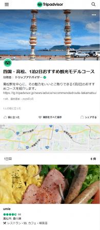 【旅リストサンプル画面】モバイルウェブ/アプリ