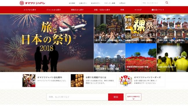オマツリジャパン サイトイメージ