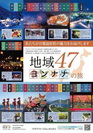 9月1日発行パンフレット表紙