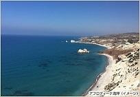 キプロス西部のアフロディーテ海岸