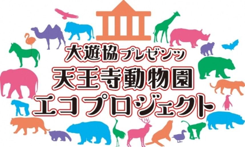 天王寺動物園エコプロジェクト ロゴ