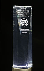CRMベストプラクティス賞 トロフィー