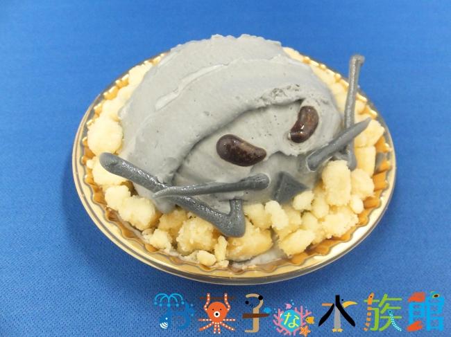 グソクムシケーキ