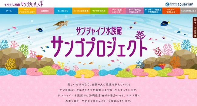サンシャイン水族館サンゴプロジェクトWebサイト